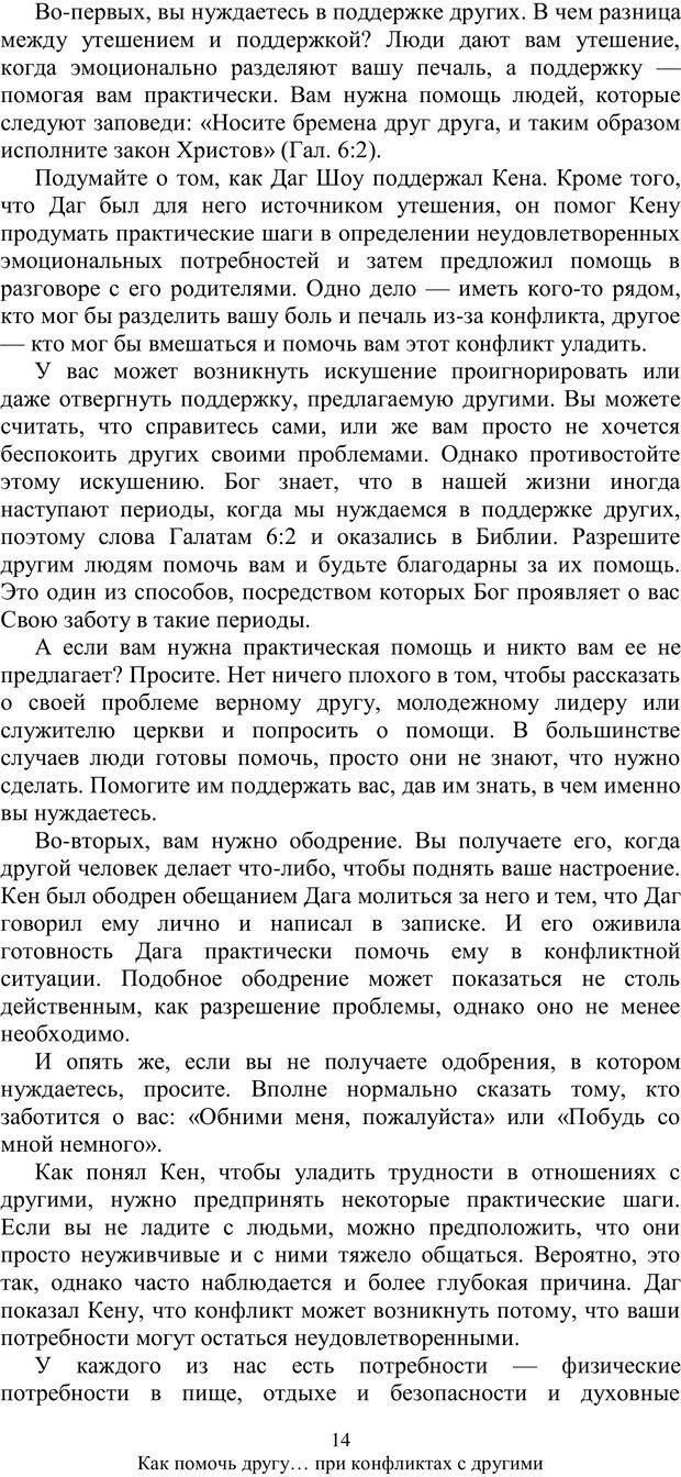 PDF. Как помочь своему другу... При конфликтах с другими. МакДауэлл Д. Страница 13. Читать онлайн