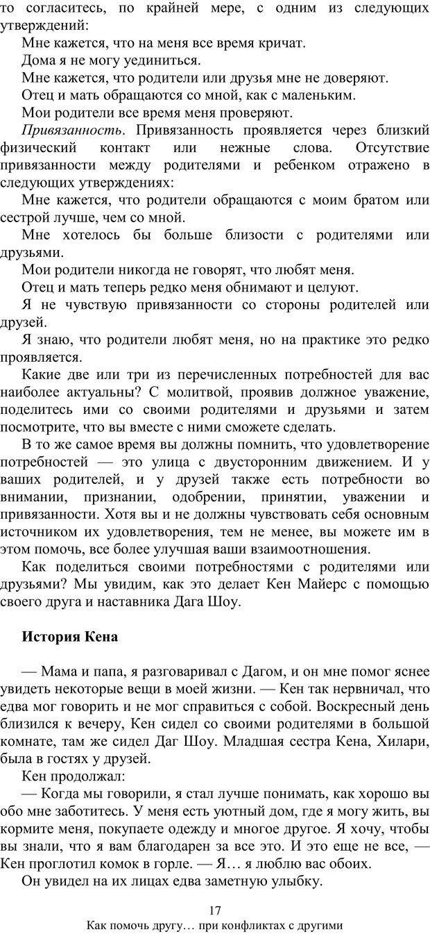 PDF. Как помочь своему другу... При конфликтах с другими. МакДауэлл Д. Страница 16. Читать онлайн