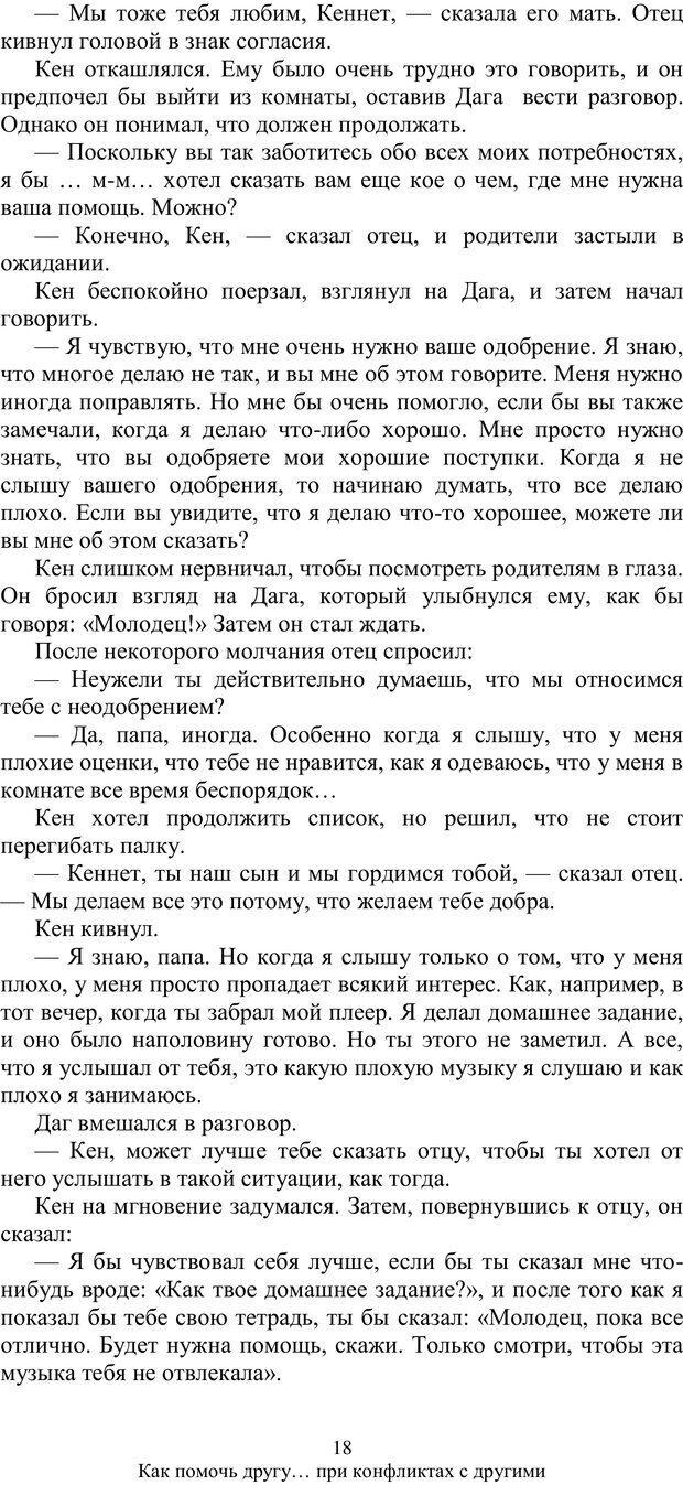 PDF. Как помочь своему другу... При конфликтах с другими. МакДауэлл Д. Страница 17. Читать онлайн