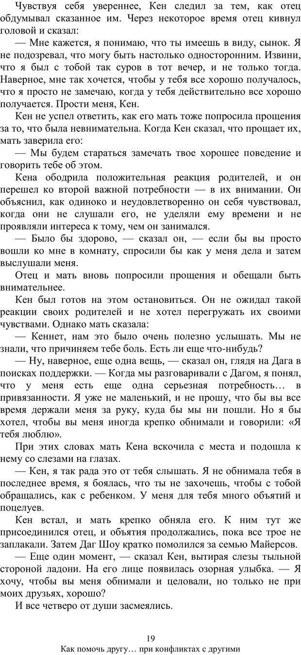 PDF. Как помочь своему другу... При конфликтах с другими. МакДауэлл Д. Страница 18. Читать онлайн