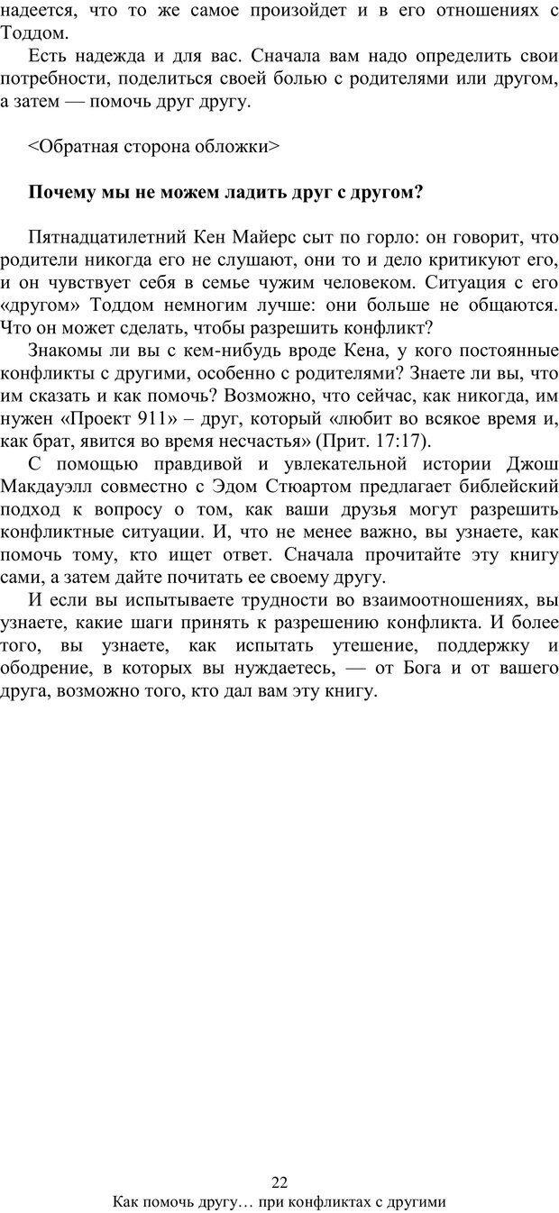 PDF. Как помочь своему другу... При конфликтах с другими. МакДауэлл Д. Страница 21. Читать онлайн