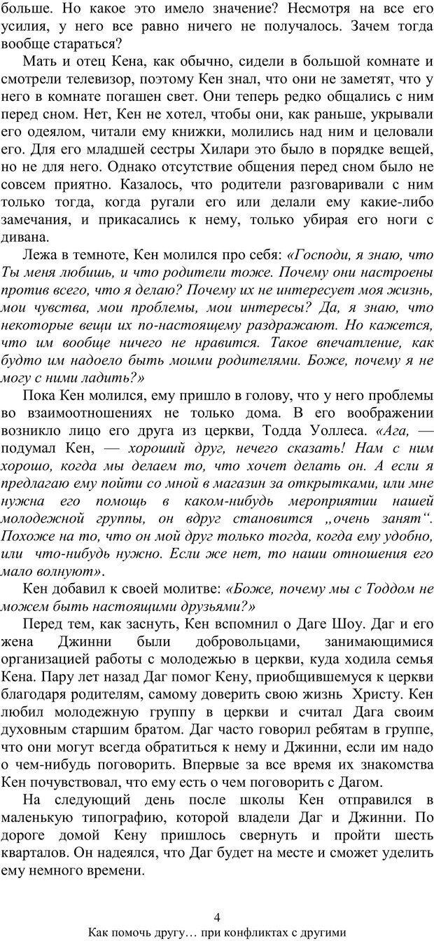 PDF. Как помочь своему другу... При конфликтах с другими. МакДауэлл Д. Страница 3. Читать онлайн