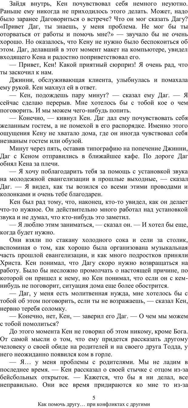 PDF. Как помочь своему другу... При конфликтах с другими. МакДауэлл Д. Страница 4. Читать онлайн