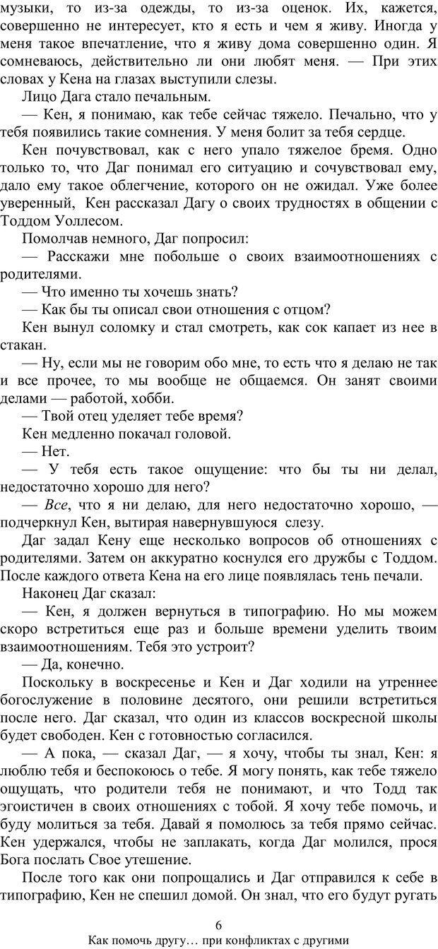 PDF. Как помочь своему другу... При конфликтах с другими. МакДауэлл Д. Страница 5. Читать онлайн