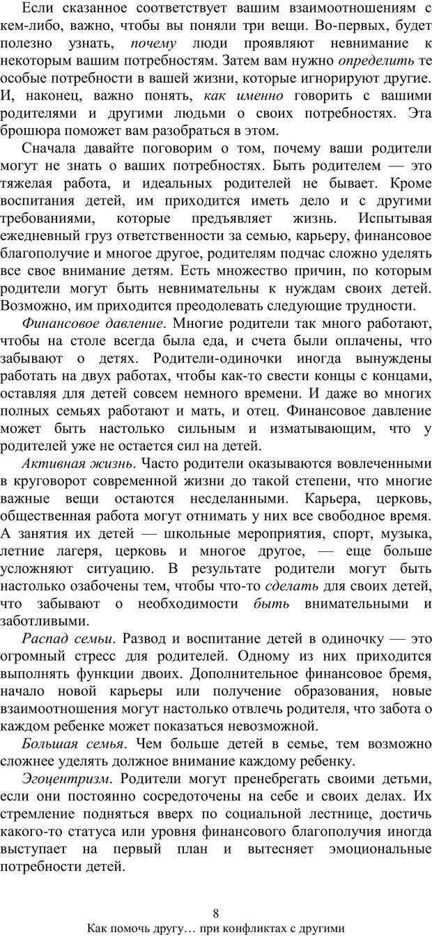 PDF. Как помочь своему другу... При конфликтах с другими. МакДауэлл Д. Страница 7. Читать онлайн