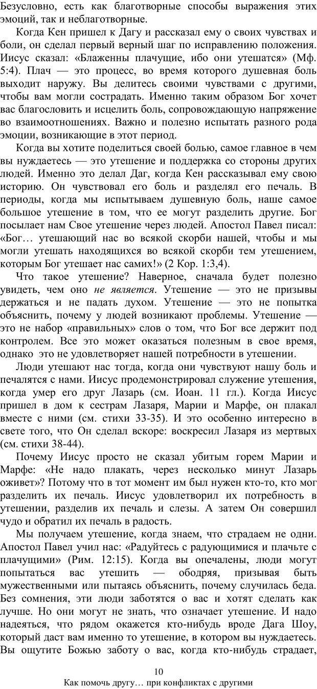 PDF. Как помочь своему другу... При конфликтах с другими. МакДауэлл Д. Страница 9. Читать онлайн