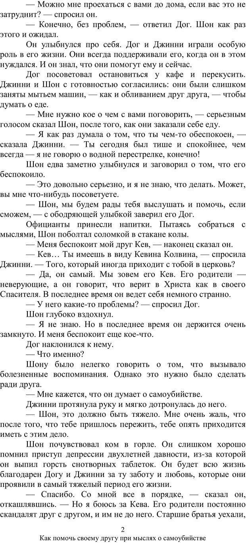 PDF. Как помочь своему другу... При мыслях о самоубийстве. МакДауэлл Д. Страница 1. Читать онлайн