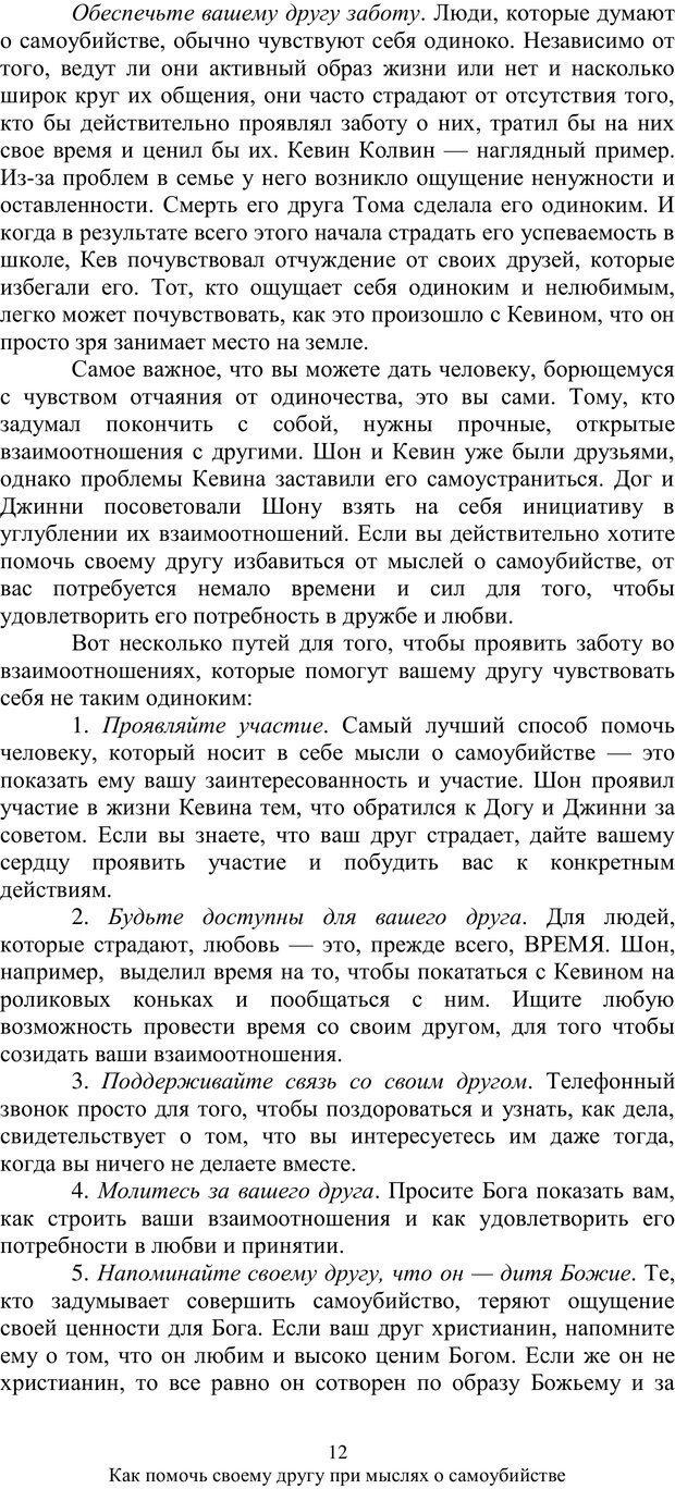 PDF. Как помочь своему другу... При мыслях о самоубийстве. МакДауэлл Д. Страница 11. Читать онлайн