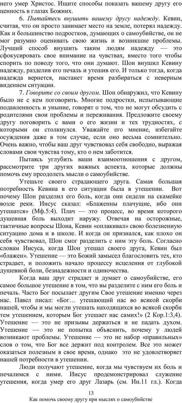 PDF. Как помочь своему другу... При мыслях о самоубийстве. МакДауэлл Д. Страница 12. Читать онлайн