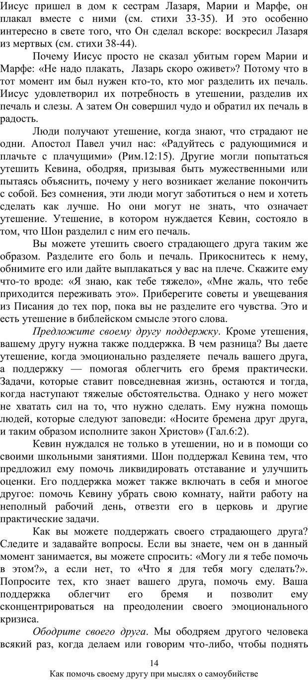 PDF. Как помочь своему другу... При мыслях о самоубийстве. МакДауэлл Д. Страница 13. Читать онлайн