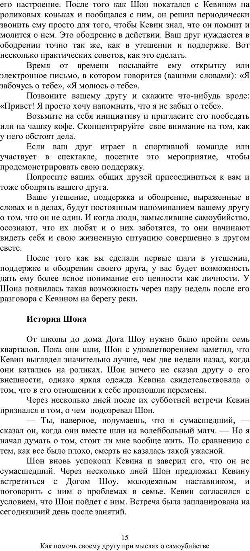 PDF. Как помочь своему другу... При мыслях о самоубийстве. МакДауэлл Д. Страница 14. Читать онлайн