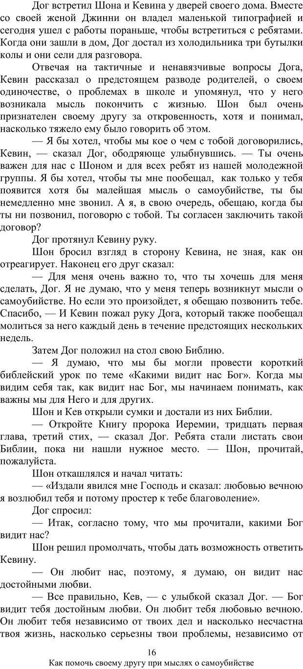 PDF. Как помочь своему другу... При мыслях о самоубийстве. МакДауэлл Д. Страница 15. Читать онлайн