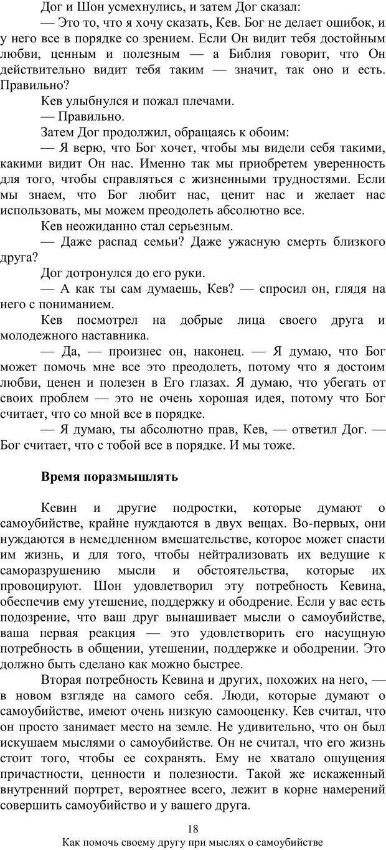 PDF. Как помочь своему другу... При мыслях о самоубийстве. МакДауэлл Д. Страница 17. Читать онлайн