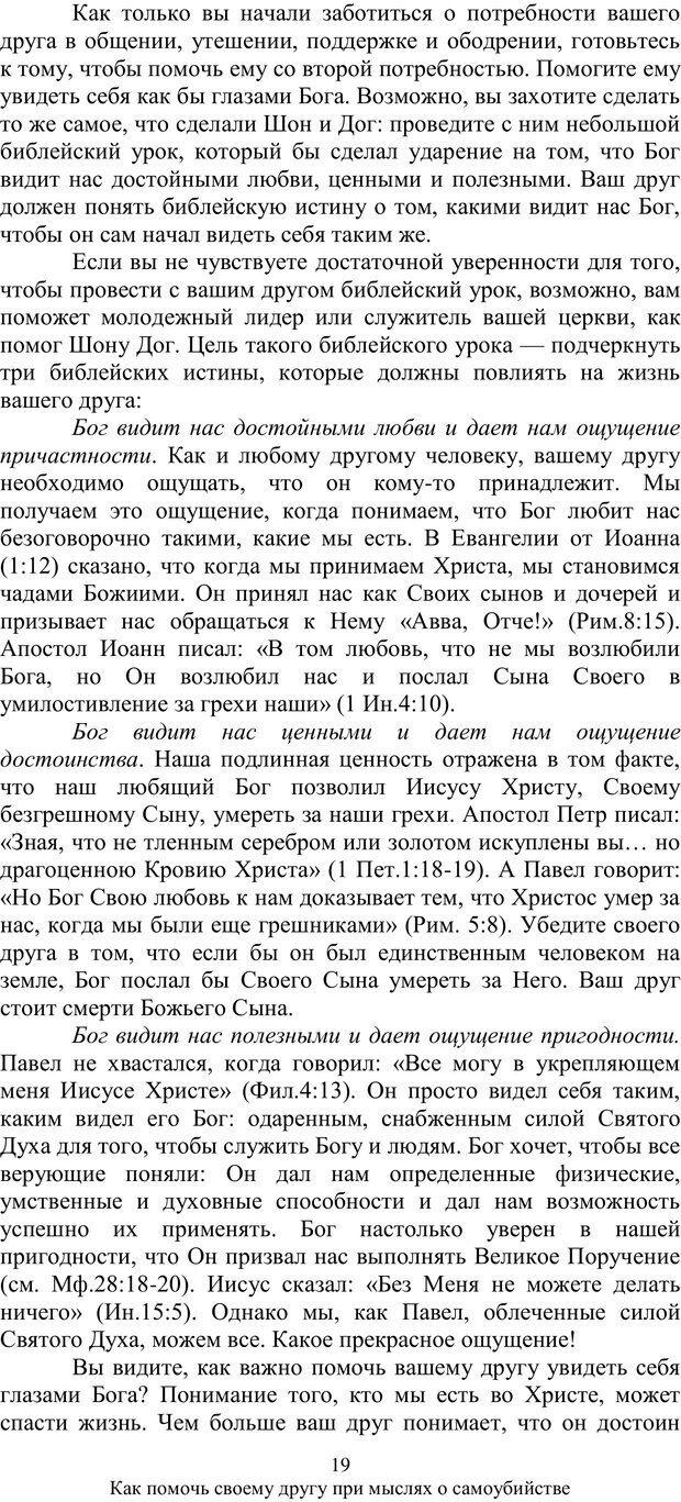 PDF. Как помочь своему другу... При мыслях о самоубийстве. МакДауэлл Д. Страница 18. Читать онлайн