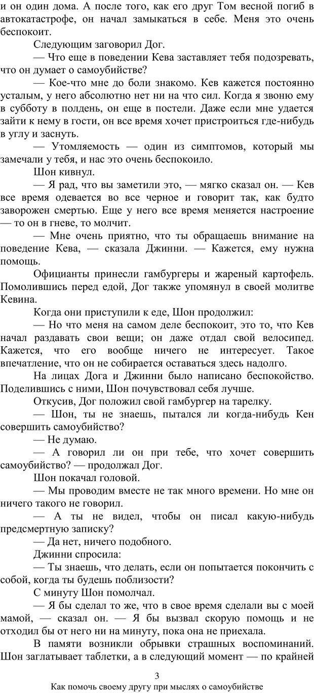 PDF. Как помочь своему другу... При мыслях о самоубийстве. МакДауэлл Д. Страница 2. Читать онлайн