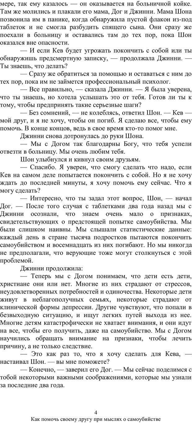 PDF. Как помочь своему другу... При мыслях о самоубийстве. МакДауэлл Д. Страница 3. Читать онлайн