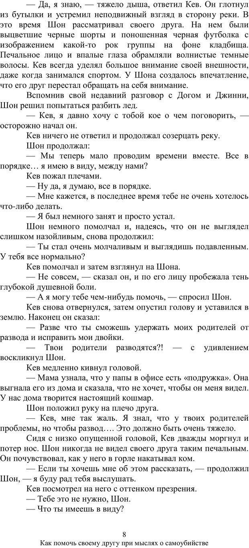 PDF. Как помочь своему другу... При мыслях о самоубийстве. МакДауэлл Д. Страница 7. Читать онлайн