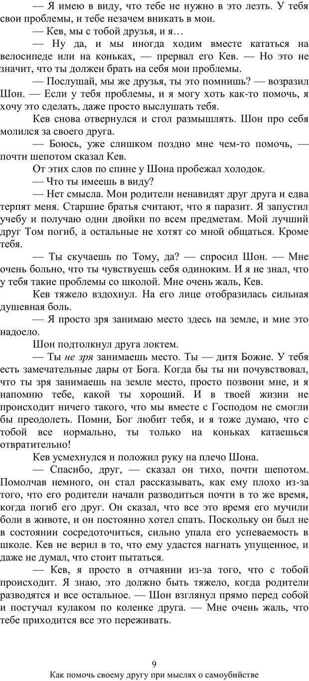 PDF. Как помочь своему другу... При мыслях о самоубийстве. МакДауэлл Д. Страница 8. Читать онлайн