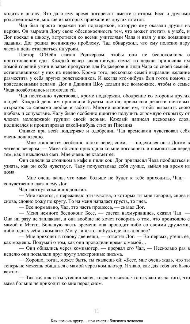 PDF. Как помочь своему другу... При смерти близкого человека. МакДауэлл Д. Страница 10. Читать онлайн