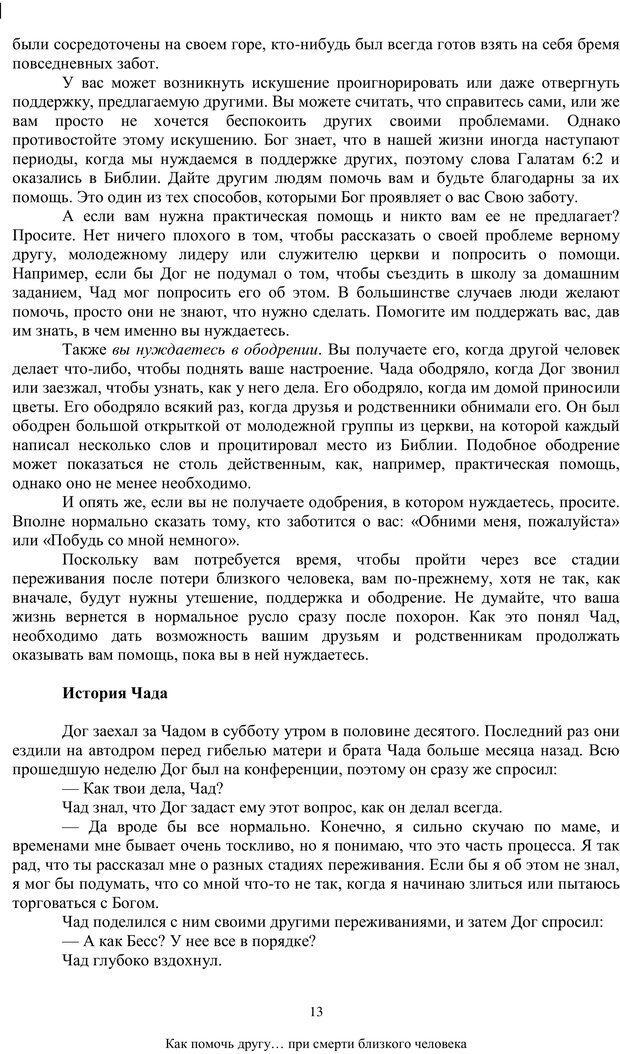 PDF. Как помочь своему другу... При смерти близкого человека. МакДауэлл Д. Страница 12. Читать онлайн