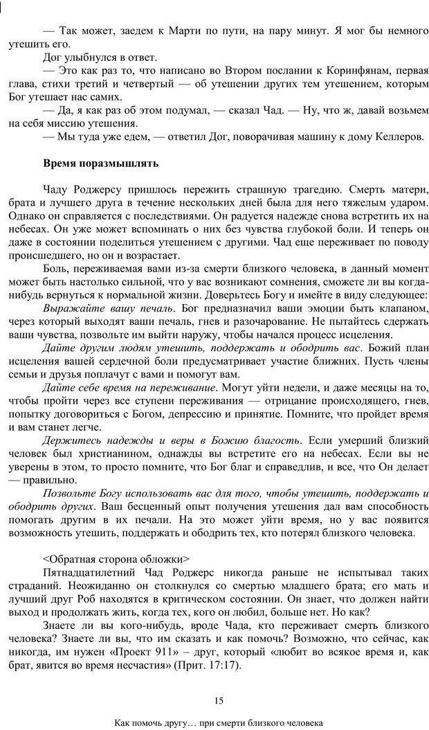PDF. Как помочь своему другу... При смерти близкого человека. МакДауэлл Д. Страница 14. Читать онлайн