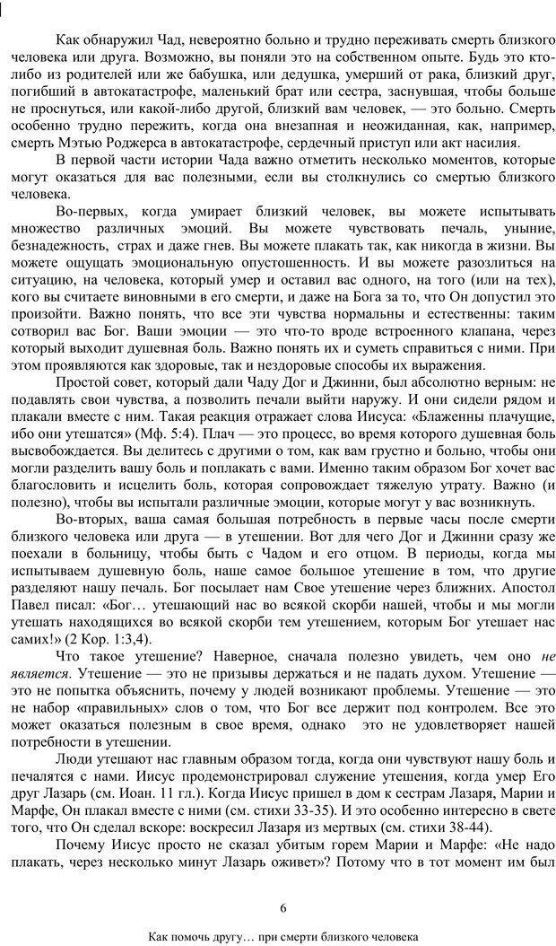 PDF. Как помочь своему другу... При смерти близкого человека. МакДауэлл Д. Страница 5. Читать онлайн