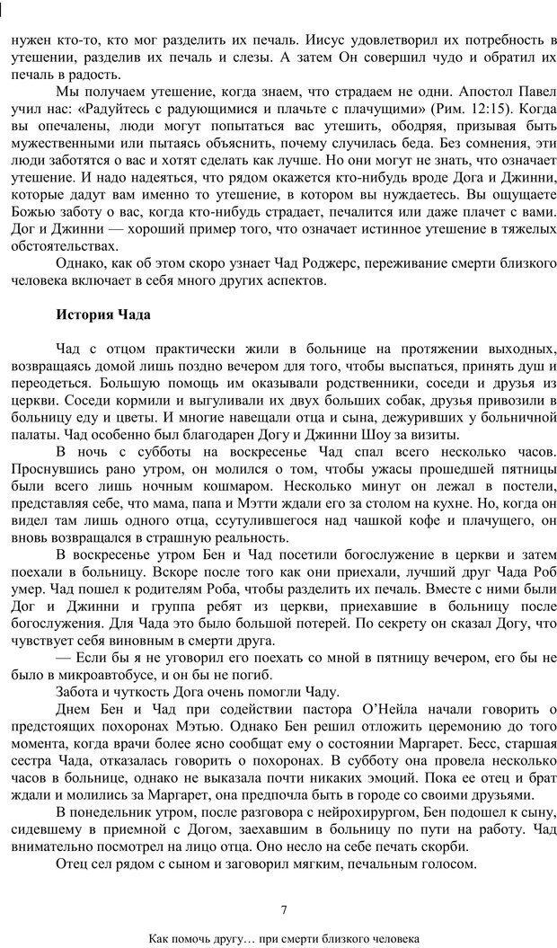 PDF. Как помочь своему другу... При смерти близкого человека. МакДауэлл Д. Страница 6. Читать онлайн