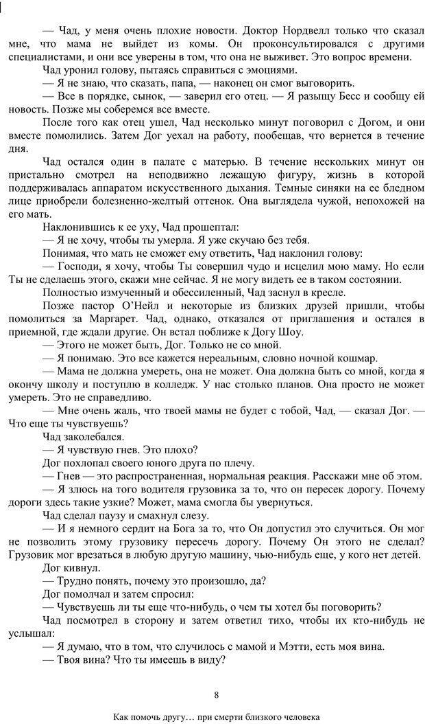 PDF. Как помочь своему другу... При смерти близкого человека. МакДауэлл Д. Страница 7. Читать онлайн