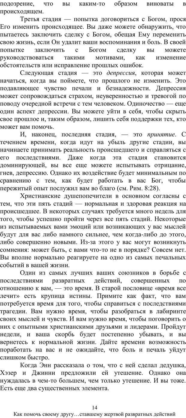 PDF. Как помочь своему другу... Ставшему жертвой развратных действий. МакДауэлл Д. Страница 13. Читать онлайн