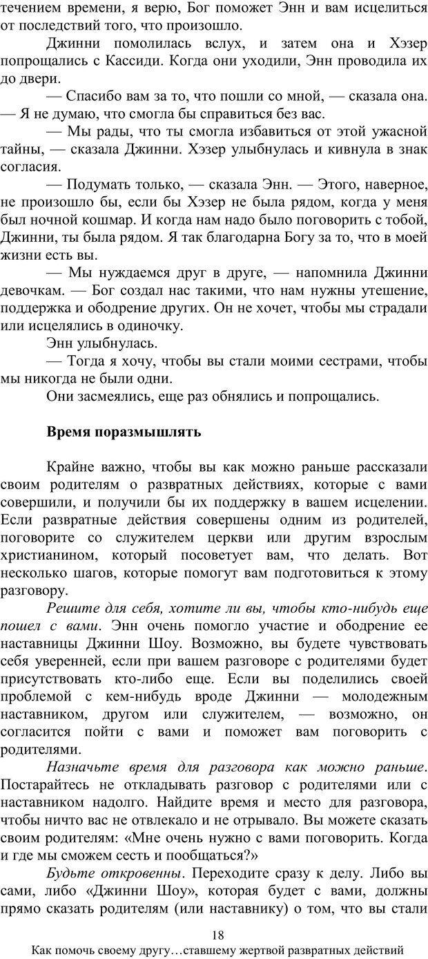 PDF. Как помочь своему другу... Ставшему жертвой развратных действий. МакДауэлл Д. Страница 17. Читать онлайн