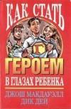 """Обложка книги """"Как стать героем в глазах ребенка"""""""