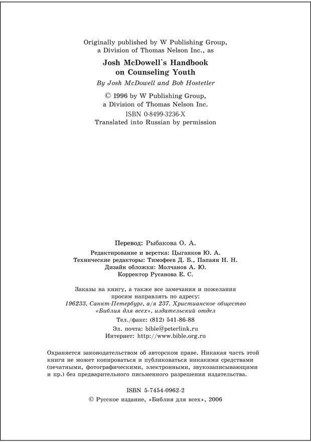 PDF. Консультирование молодежи. МакДауэлл Д. Страница 1. Читать онлайн