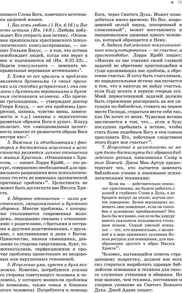 PDF. Консультирование молодежи. МакДауэлл Д. Страница 10. Читать онлайн