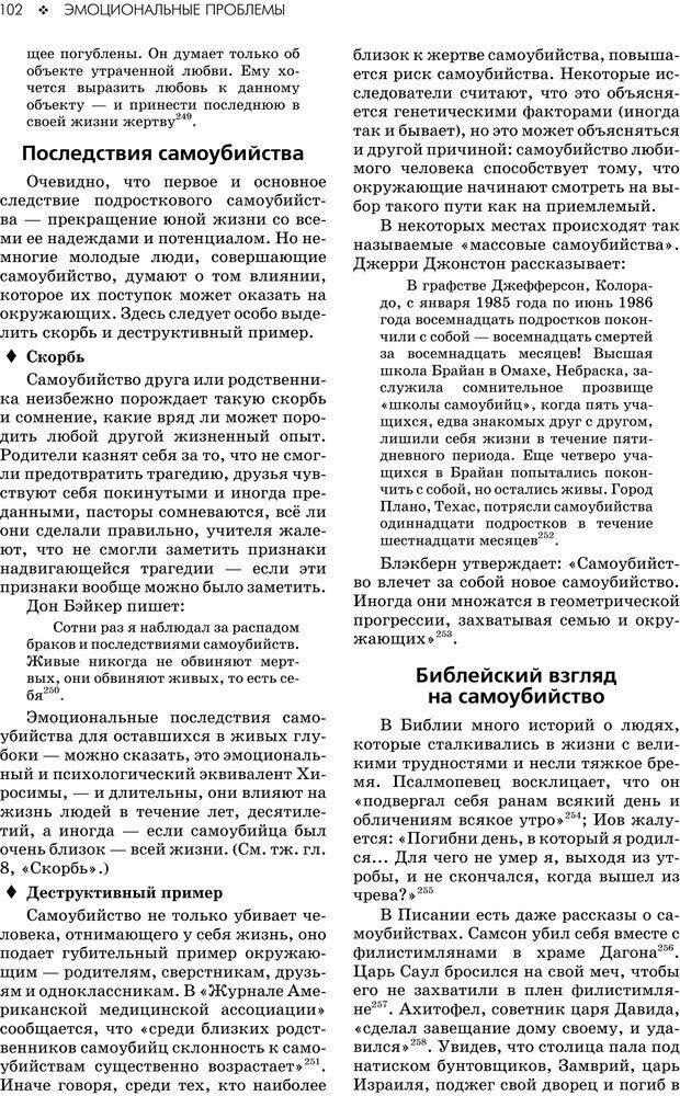 PDF. Консультирование молодежи. МакДауэлл Д. Страница 100. Читать онлайн