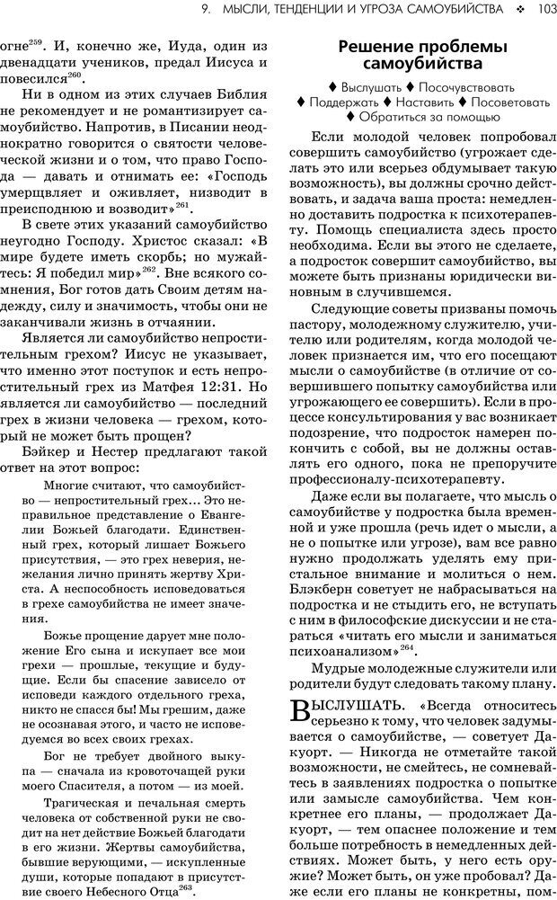 PDF. Консультирование молодежи. МакДауэлл Д. Страница 101. Читать онлайн