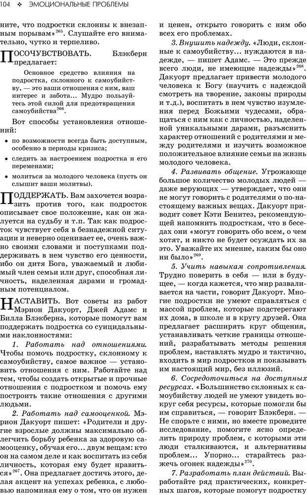 PDF. Консультирование молодежи. МакДауэлл Д. Страница 102. Читать онлайн