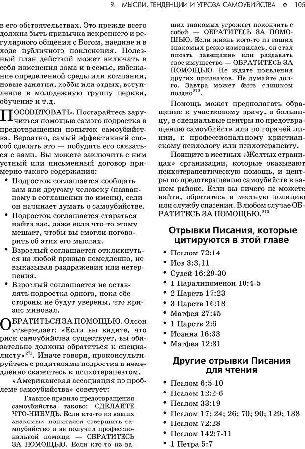 PDF. Консультирование молодежи. МакДауэлл Д. Страница 103. Читать онлайн