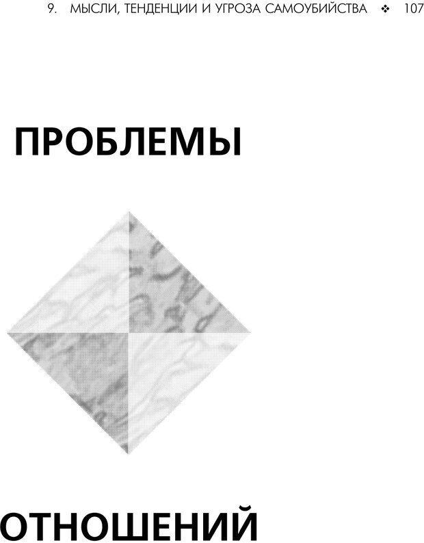 PDF. Консультирование молодежи. МакДауэлл Д. Страница 105. Читать онлайн