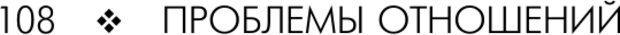 PDF. Консультирование молодежи. МакДауэлл Д. Страница 106. Читать онлайн