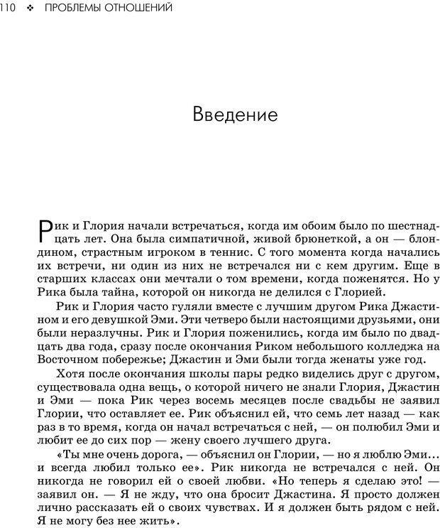 PDF. Консультирование молодежи. МакДауэлл Д. Страница 108. Читать онлайн
