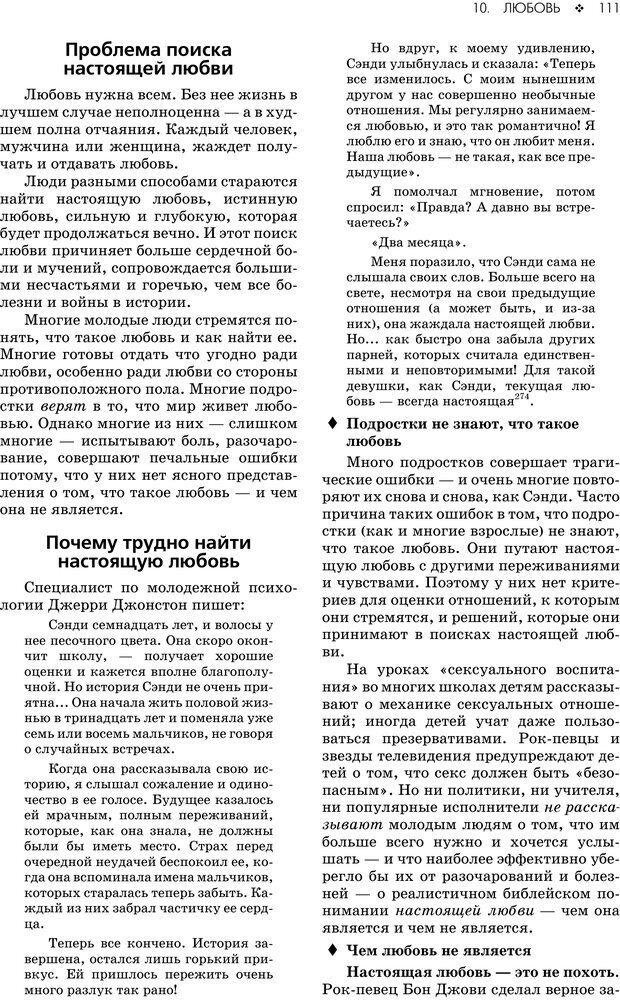 PDF. Консультирование молодежи. МакДауэлл Д. Страница 109. Читать онлайн
