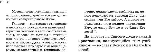PDF. Консультирование молодежи. МакДауэлл Д. Страница 11. Читать онлайн