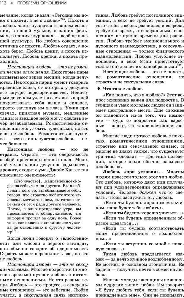 PDF. Консультирование молодежи. МакДауэлл Д. Страница 110. Читать онлайн