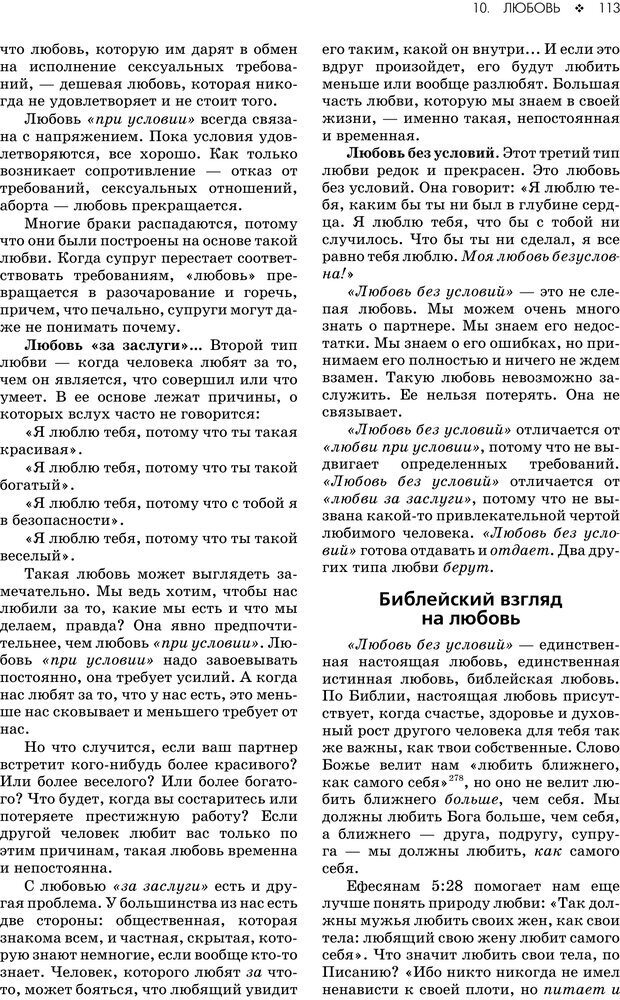 PDF. Консультирование молодежи. МакДауэлл Д. Страница 111. Читать онлайн