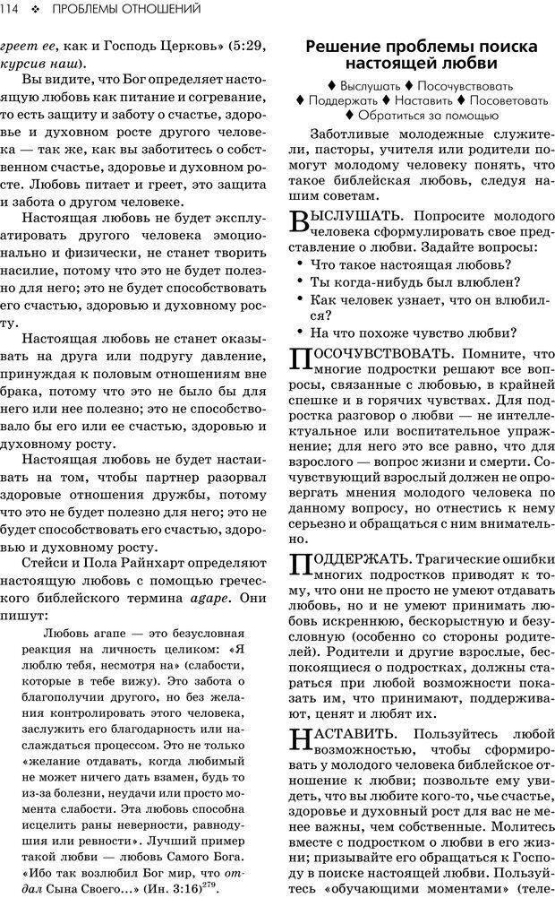 PDF. Консультирование молодежи. МакДауэлл Д. Страница 112. Читать онлайн
