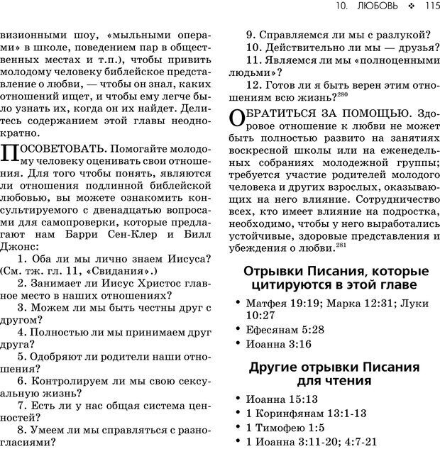 PDF. Консультирование молодежи. МакДауэлл Д. Страница 113. Читать онлайн