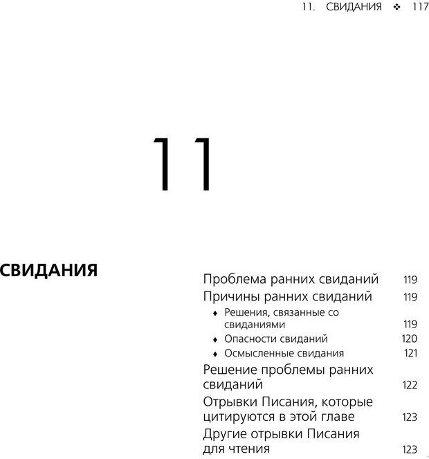 PDF. Консультирование молодежи. МакДауэлл Д. Страница 115. Читать онлайн