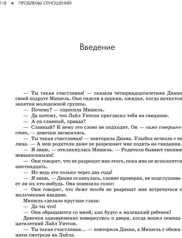 PDF. Консультирование молодежи. МакДауэлл Д. Страница 116. Читать онлайн