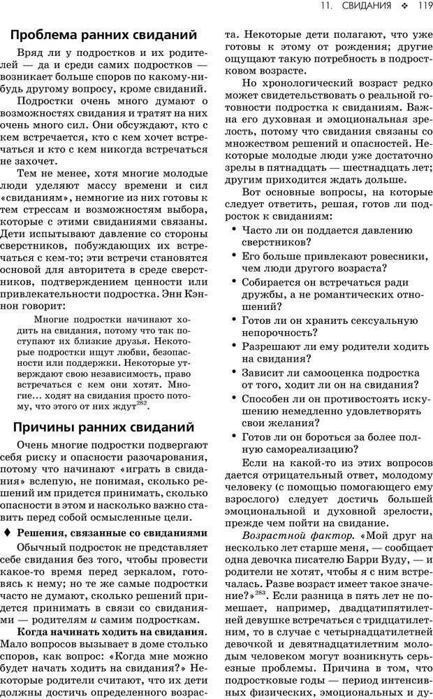 PDF. Консультирование молодежи. МакДауэлл Д. Страница 117. Читать онлайн