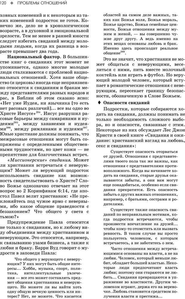 PDF. Консультирование молодежи. МакДауэлл Д. Страница 118. Читать онлайн